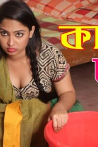 18+ Kajer Meye 2020 Originals Bengali Short Film 720p HDRip 150MB